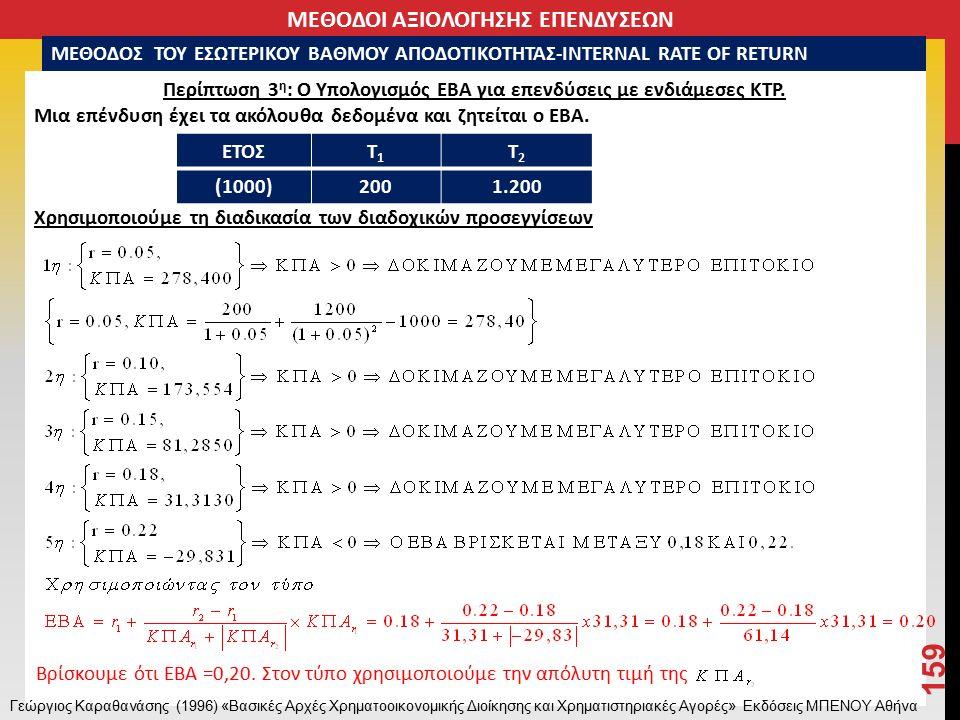 Περίπτωση 3 η : Ο Υπολογισμός ΕΒΑ για επενδύσεις με ενδιάμεσες ΚΤΡ.