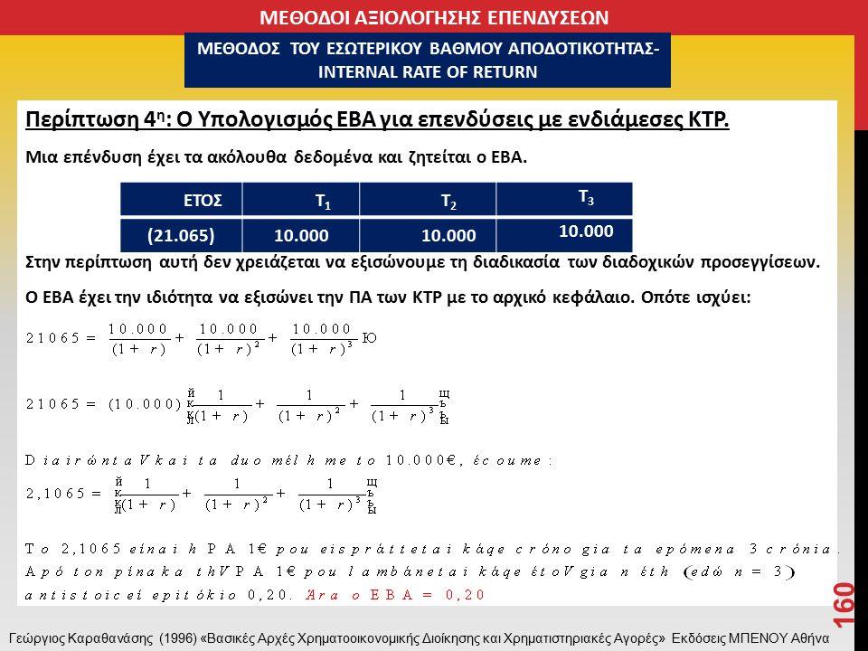 Περίπτωση 4 η : Ο Υπολογισμός ΕΒΑ για επενδύσεις με ενδιάμεσες ΚΤΡ.