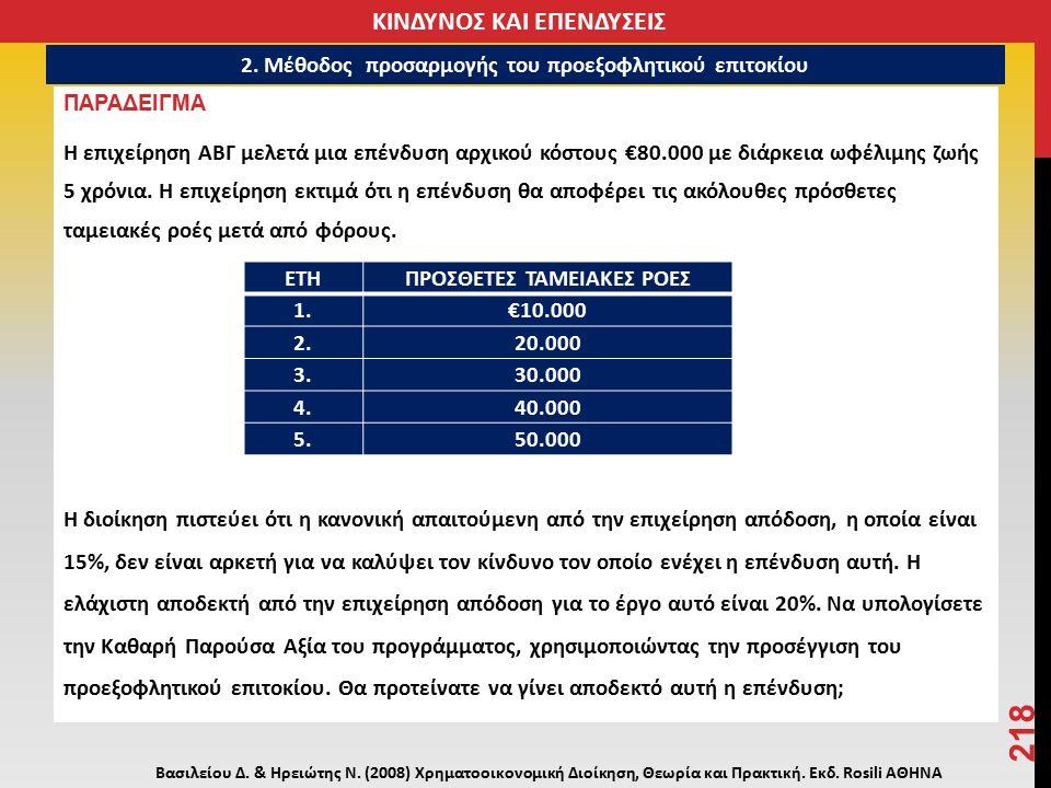 ΠΑΡΑΔΕΙΓΜΑ Η επιχείρηση ΑΒΓ μελετά μια επένδυση αρχικού κόστους €80.000 με διάρκεια ωφέλιμης ζωής 5 χρόνια. Η επιχείρηση εκτιμά ότι η επένδυση θα αποφ