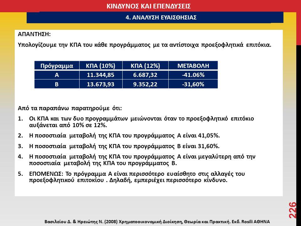 ΑΠΑΝΤΗΣΗ: Υπολογίζουμε την ΚΠΑ του κάθε προγράμματος με τα αντίστοιχα προεξοφλητικά επιτόκια. Από τα παραπάνω παρατηρούμε ότι: 1.Οι ΚΠΑ και των δυο πρ