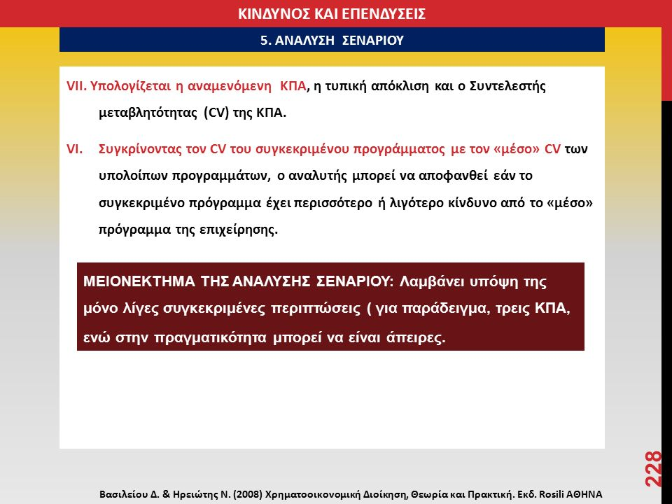 VΙΙ. Υπολογίζεται η αναμενόμενη ΚΠΑ, η τυπική απόκλιση και ο Συντελεστής μεταβλητότητας (CV) της ΚΠΑ. VI.Συγκρίνοντας τον CV του συγκεκριμένου προγράμ