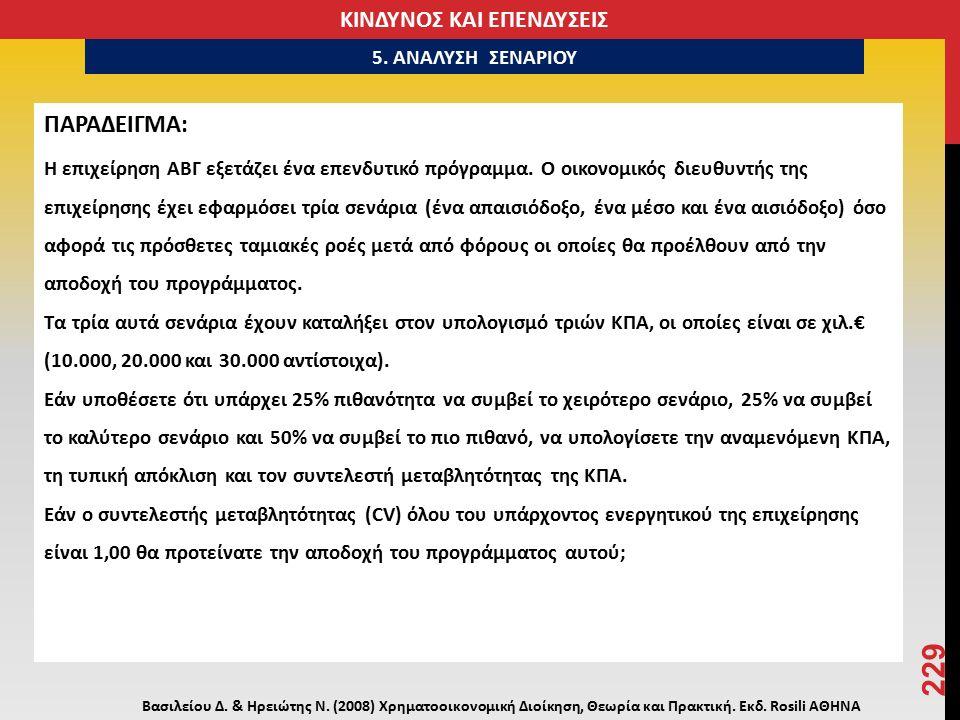 ΠΑΡΑΔΕΙΓΜΑ: Η επιχείρηση ΑΒΓ εξετάζει ένα επενδυτικό πρόγραμμα. Ο οικονομικός διευθυντής της επιχείρησης έχει εφαρμόσει τρία σενάρια (ένα απαισιόδοξο,