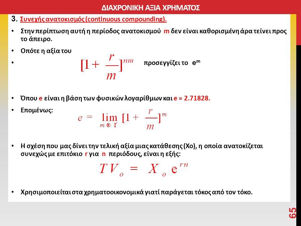 3. Συνεχής ανατοκισμός (continuous compounding).