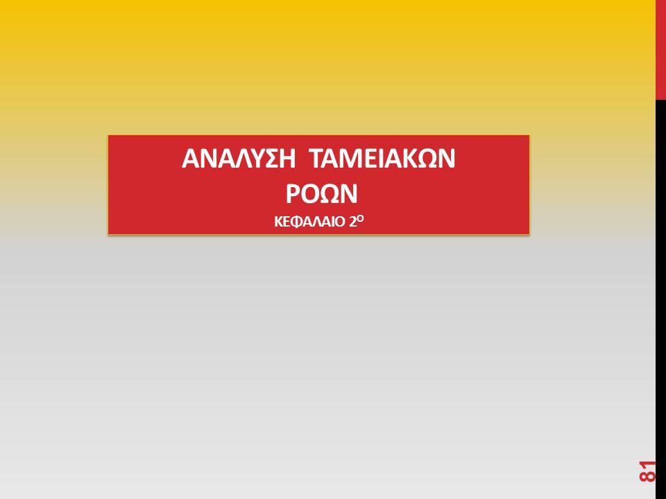 ΑΝΑΛΥΣΗ ΤΑΜΕΙΑΚΩΝ ΡΟΩΝ ΚΕΦΑΛΑΙΟ 2 Ο 81