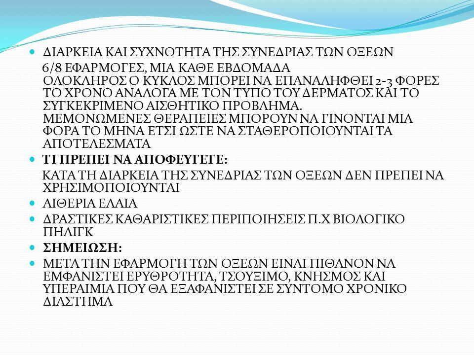 ΔΙΑΡΚΕΙΑ ΚΑΙ ΣΥΧΝΟΤΗΤΑ ΤΗΣ ΣΥΝΕΔΡΙΑΣ ΤΩΝ ΟΞΕΩΝ 6/8 ΕΦΑΡΜΟΓΕΣ, ΜΙΑ ΚΑΘΕ ΕΒΔΟΜΑΔΑ ΟΛΟΚΛΗΡΟΣ Ο ΚΥΚΛΟΣ ΜΠΟΡΕΙ ΝΑ ΕΠΑΝΑΛΗΦΘΕΙ 2-3 ΦΟΡΕΣ ΤΟ ΧΡΟΝΟ ΑΝΑΛΟΓΑ ΜΕ