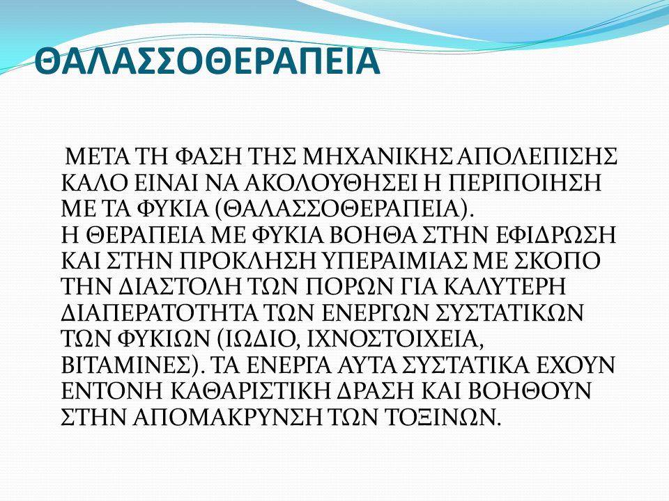 ΘΑΛΑΣΣΟΘΕΡΑΠΕΙΑ ΜΕΤΑ ΤΗ ΦΑΣΗ ΤΗΣ ΜΗΧΑΝΙΚΗΣ ΑΠΟΛΕΠΙΣΗΣ ΚΑΛΟ ΕΙΝΑΙ ΝΑ ΑΚΟΛΟΥΘΗΣΕΙ Η ΠΕΡΙΠΟΙΗΣΗ ΜΕ ΤΑ ΦΥΚΙΑ (ΘΑΛΑΣΣΟΘΕΡΑΠΕΙΑ). Η ΘΕΡΑΠΕΙΑ ΜΕ ΦΥΚΙΑ ΒΟΗΘΑ