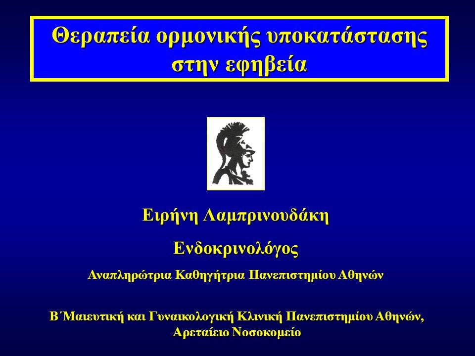 Θεραπεία ορμονικής υποκατάστασης στην εφηβεία Ειρήνη Λαμπρινουδάκη Ενδοκρινολόγος Αναπληρώτρια Καθηγήτρια Πανεπιστημίου Αθηνών Β΄Μαιευτική και Γυναικολογική Κλινική Πανεπιστημίου Αθηνών, Αρεταίειο Νοσοκομείο