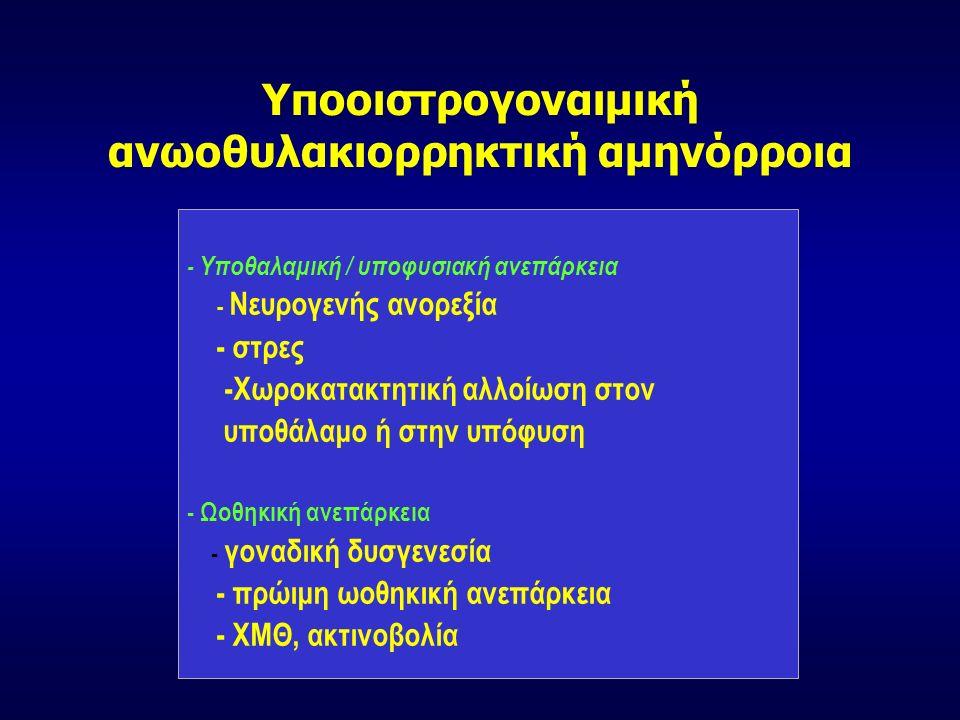 Υποοιστρογοναιμική ανωοθυλακιορρηκτική αμηνόρροια - Υποθαλαμική / υποφυσιακή ανεπάρκεια - Νευρογενής ανορεξία - στρες -Χωροκατακτητική αλλοίωση στον υποθάλαμο ή στην υπόφυση - Ωοθηκική ανεπάρκεια - γοναδική δυσγενεσία - πρώιμη ωοθηκική ανεπάρκεια - ΧΜΘ, ακτινοβολία
