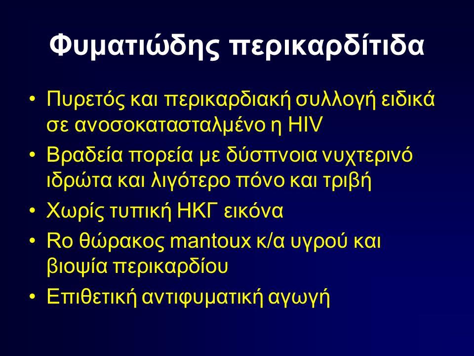 Φυματιώδης περικαρδίτιδα Πυρετός και περικαρδιακή συλλογή ειδικά σε ανοσοκατασταλμένο η HIV Βραδεία πορεία με δύσπνοια νυχτερινό ιδρώτα και λιγότερο πόνο και τριβή Χωρίς τυπική ΗΚΓ εικόνα Ro θώρακος mantoux κ/α υγρού και βιοψία περικαρδίου Επιθετική αντιφυματική αγωγή