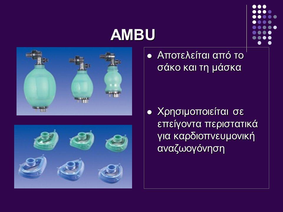 AMBU Αποτελείται από το σάκο και τη μάσκα Αποτελείται από το σάκο και τη μάσκα Χρησιμοποιείται σε επείγοντα περιστατικά για καρδιοπνευμονική αναζωογόν
