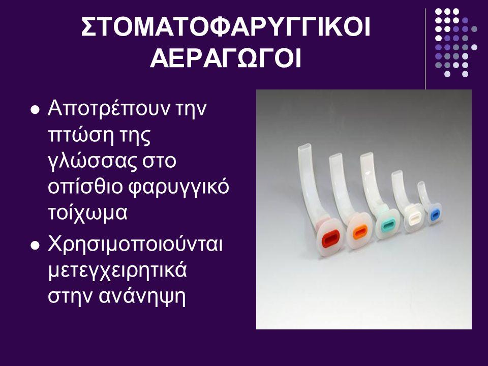 ΣΤΟΜΑΤΟΦΑΡΥΓΓΙΚΟΙ ΑΕΡΑΓΩΓΟΙ Αποτρέπουν την πτώση της γλώσσας στο οπίσθιο φαρυγγικό τοίχωμα Χρησιμοποιούνται μετεγχειρητικά στην ανάνηψη
