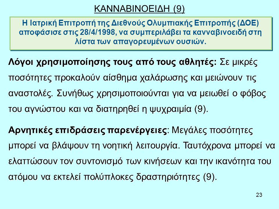 23 ΚΑΝΝΑΒΙΝΟΕΙΔΗ (9) Η Ιατρική Επιτροπή της Διεθνούς Ολυμπιακής Επιτροπής (ΔΟΕ) αποφάσισε στις 28/4/1998, να συμπεριλάβει τα κανναβινοειδή στη λίστα των απαγορευμένων ουσιών.