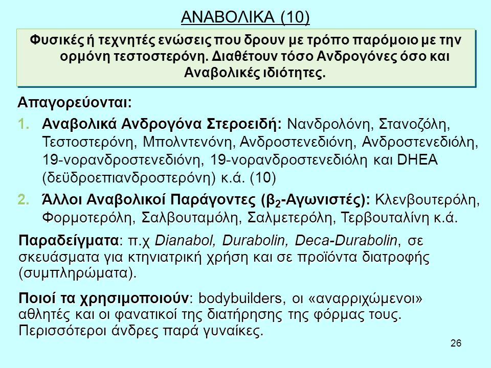 26 ΑΝΑΒΟΛΙΚΑ (10) Φυσικές ή τεχνητές ενώσεις που δρουν με τρόπο παρόμοιο με την ορμόνη τεστοστερόνη.