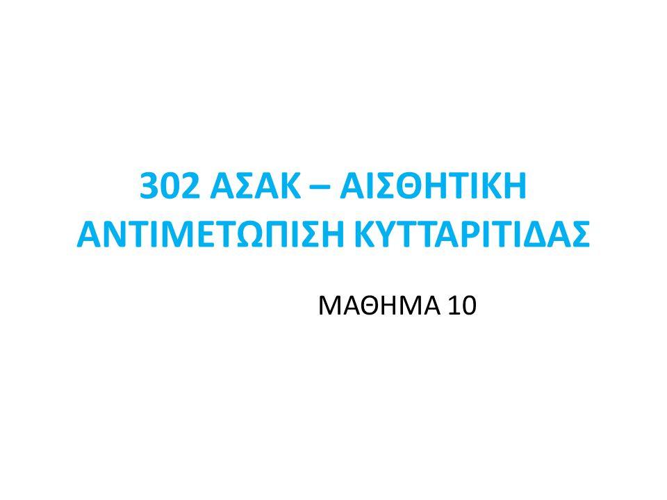 302 ΑΣΑΚ – ΑΙΣΘΗΤΙΚΗ ΑΝΤΙΜΕΤΩΠΙΣΗ ΚΥΤΤΑΡΙΤΙΔΑΣ ΜΑΘΗΜΑ 10