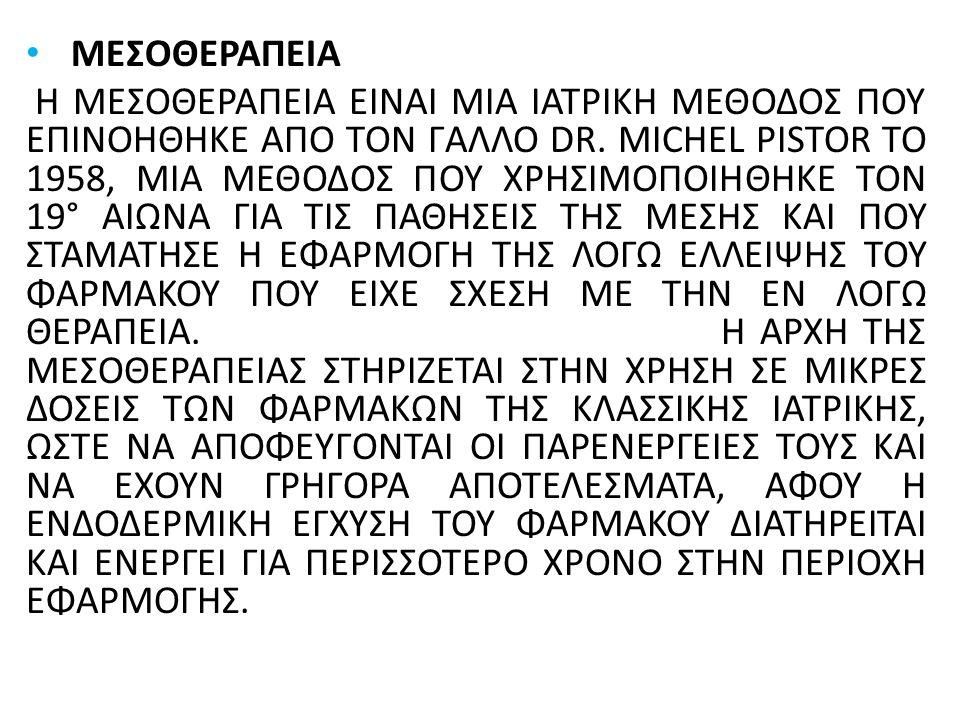 ΜΕΣΟΘΕΡΑΠΕΙΑ Η ΜΕΣΟΘΕΡΑΠΕΙΑ ΕΙΝΑΙ ΜΙΑ ΙΑΤΡΙΚΗ ΜΕΘΟΔΟΣ ΠΟΥ ΕΠΙΝΟΗΘΗΚΕ ΑΠΟ ΤΟΝ ΓΑΛΛΟ DR. MICHEL PISTOR ΤΟ 1958, ΜΙΑ ΜΕΘΟΔΟΣ ΠΟΥ ΧΡΗΣΙΜΟΠΟΙΗΘΗΚΕ ΤΟΝ 19°
