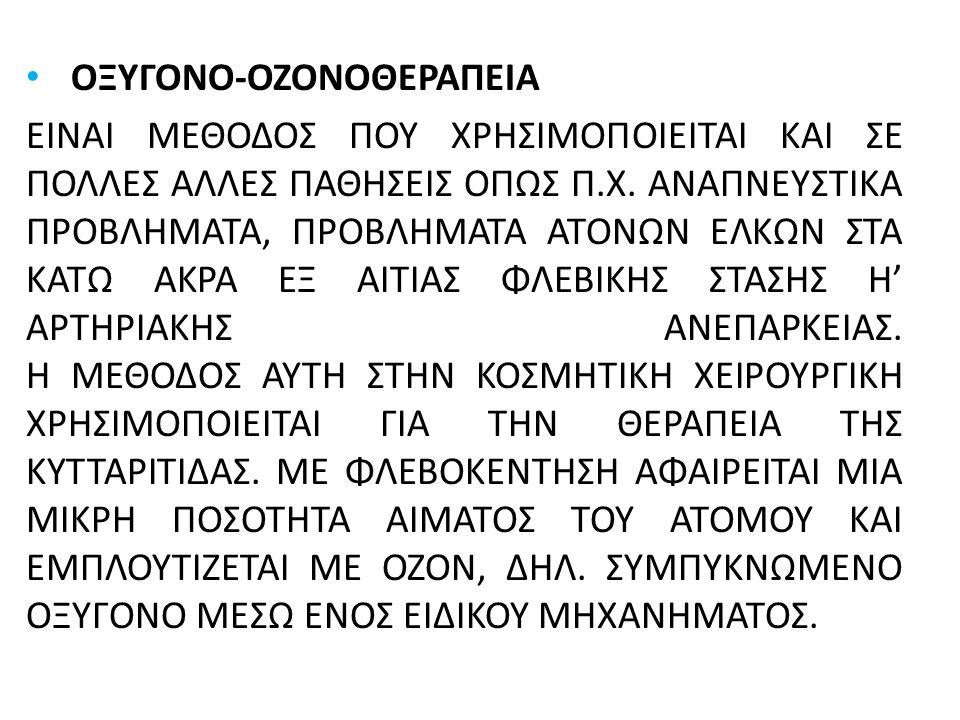 ΟΞΥΓΟΝΟ-ΟΖΟΝΟΘΕΡΑΠΕΙΑ ΕΙΝΑΙ ΜΕΘΟΔΟΣ ΠΟΥ ΧΡΗΣΙΜΟΠΟΙΕΙΤΑΙ ΚΑΙ ΣΕ ΠΟΛΛΕΣ ΑΛΛΕΣ ΠΑΘΗΣΕΙΣ ΟΠΩΣ Π.Χ. ΑΝΑΠΝΕΥΣΤΙΚΑ ΠΡΟΒΛΗΜΑΤΑ, ΠΡΟΒΛΗΜΑΤΑ ΑΤΟΝΩΝ ΕΛΚΩΝ ΣΤΑ ΚΑ