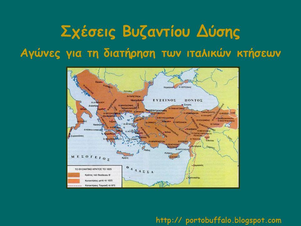 Σχέσεις Βυζαντίου Δύσης Αγώνες για τη διατήρηση των ιταλικών κτήσεων http:// portobuffalo.blogspot.com