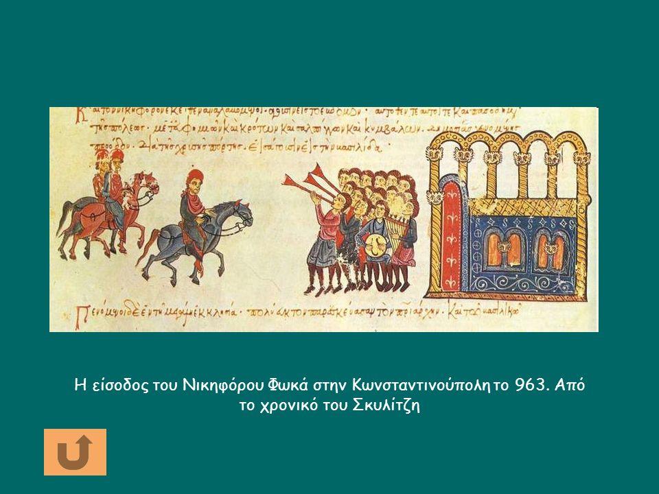 Η είσοδος του Νικηφόρου Φωκά στην Κωνσταντινούπολη το 963. Από το χρονικό του Σκυλίτζη