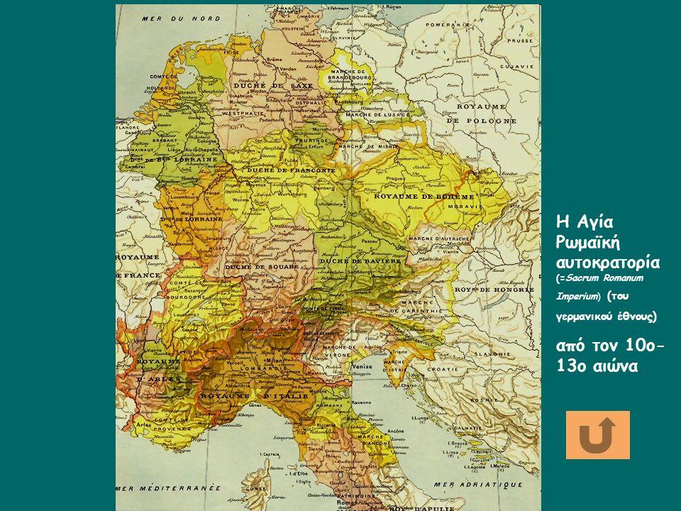 Η Αγία Ρωμαϊκή αυτοκρατορία (=Sacrum Romanum Imperium) (του γερμανικού έθνους) από τον 10ο- 13ο αιώνα