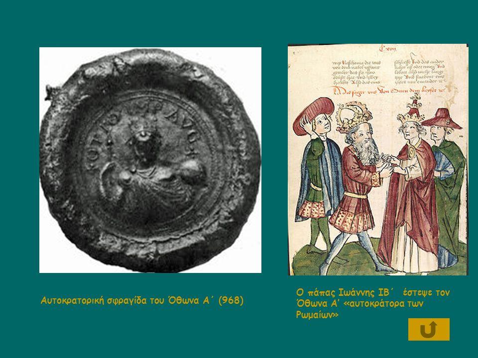 Αυτοκρατορική σφραγίδα του Όθωνα Α΄ (968) Ο πάπας Ιωάννης ΙΒ΄ έστεψε τον Όθωνα Α' «αυτοκράτορα των Ρωμαίων»