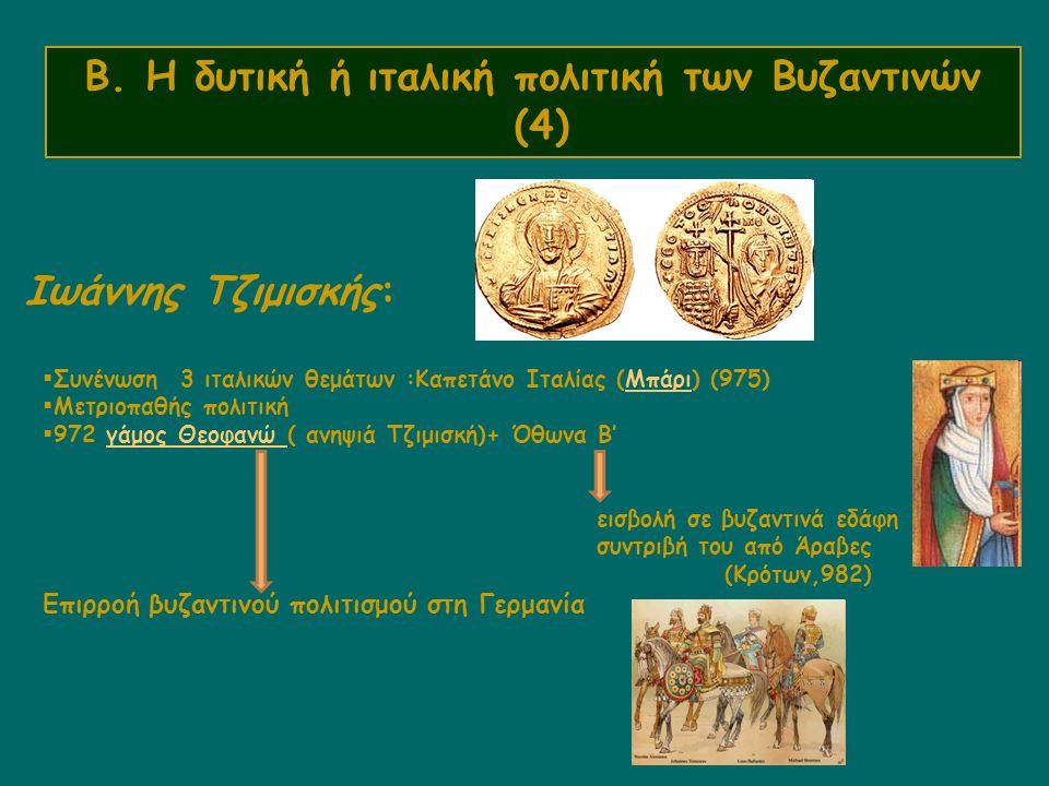 Ιωάννης Τζιμισκής:  Συνένωση 3 ιταλικών θεμάτων :Καπετάνο Ιταλίας (Μπάρι) (975)Μπάρι  Μετριοπαθής πολιτική  972 γάμος Θεοφανώ ( ανηψιά Τζιμισκή)+ Όθωνα Β'γάμος Θεοφανώ εισβολή σε βυζαντινά εδάφη συντριβή του από Άραβες (Κρότων,982) Επιρροή βυζαντινού πολιτισμού στη Γερμανία Β.