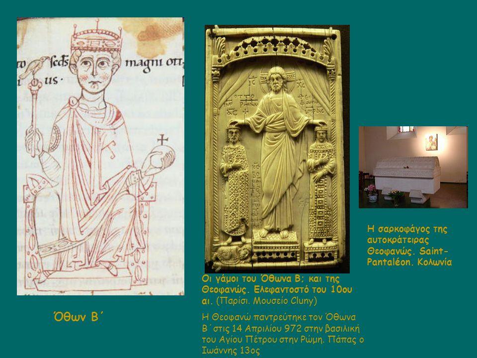 Όθων Β΄ Οι γάμοι του Όθωνα Β; και της Θεοφανώς. Ελεφαντοστό του 10ου αι.