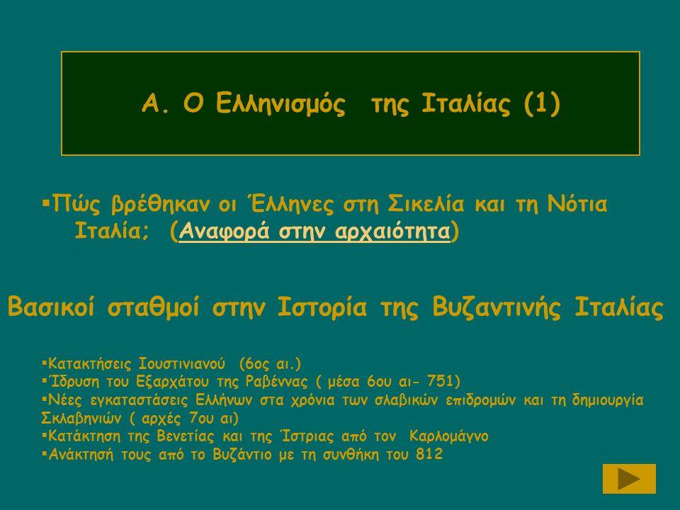  Πώς βρέθηκαν οι Έλληνες στη Σικελία και τη Νότια Ιταλία; (Αναφορά στην αρχαιότητα)Αναφορά στην αρχαιότητα Α.