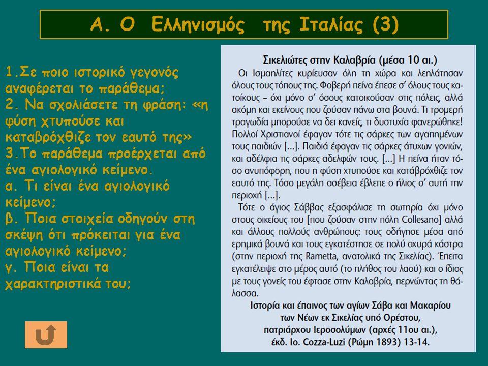 Α.Ο Ελληνισμός της Ιταλίας (3) 1.Σε ποιο ιστορικό γεγονός αναφέρεται το παράθεμα; 2.