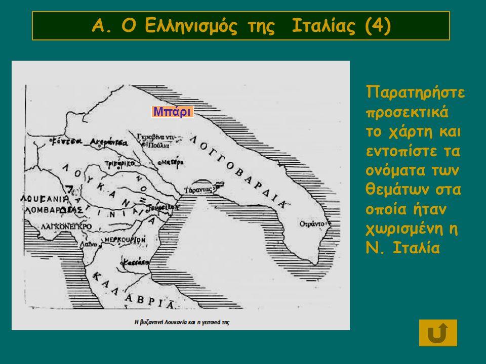 Α. Ο Ελληνισμός της Ιταλίας (4) Παρατηρήστε προσεκτικά το χάρτη και εντοπίστε τα ονόματα των θεμάτων στα οποία ήταν χωρισμένη η Ν. Ιταλία Mπάρι