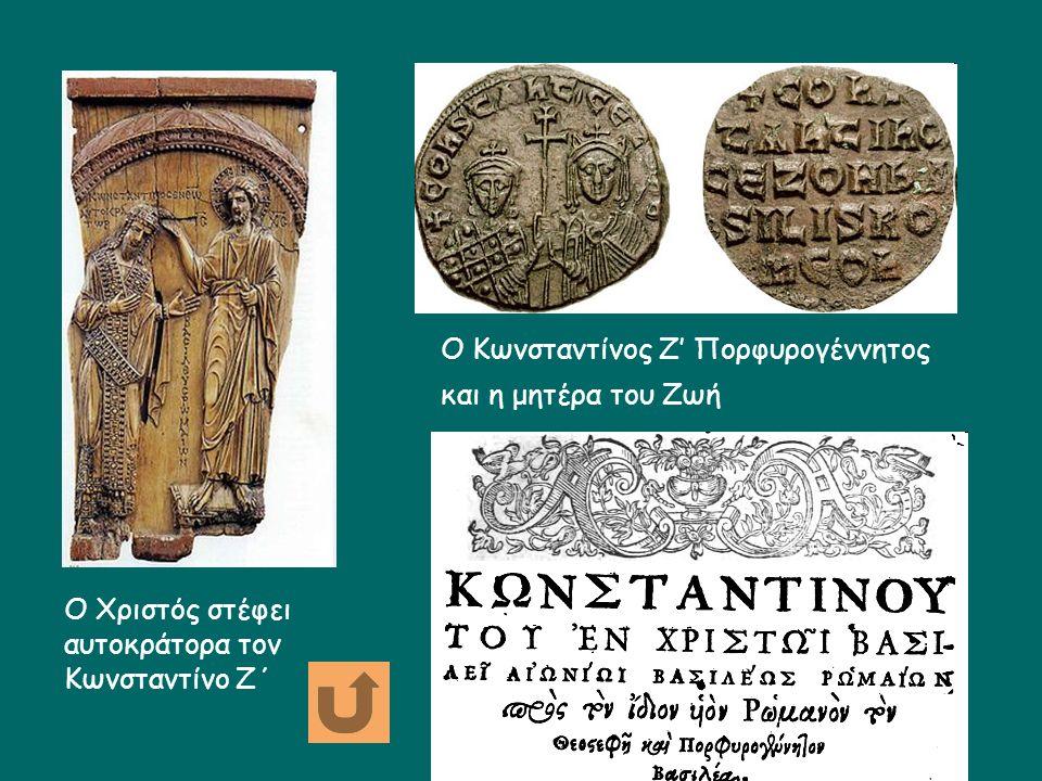 Ο Kωνσταντίνος Ζ' Πορφυρογέννητος και η μητέρα του Ζωή Ο Χριστός στέφει αυτοκράτορα τον Κωνσταντίνο Ζ΄