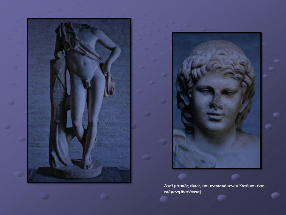Αγαλματικός τύπος του αναπαυόμενου Σατύρου (και επόμενη διαφάνεια).