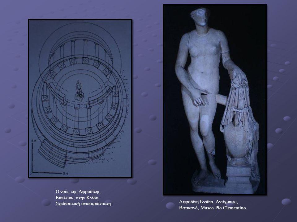 Αφροδίτη Κνιδία. Αντίγραφο, Βατικανό, Μuseo Pio Clementino. O ναός της Αφροδίτης Εύπλοιας στην Κνίδο. Σχεδιαστική αναπαράσταση.