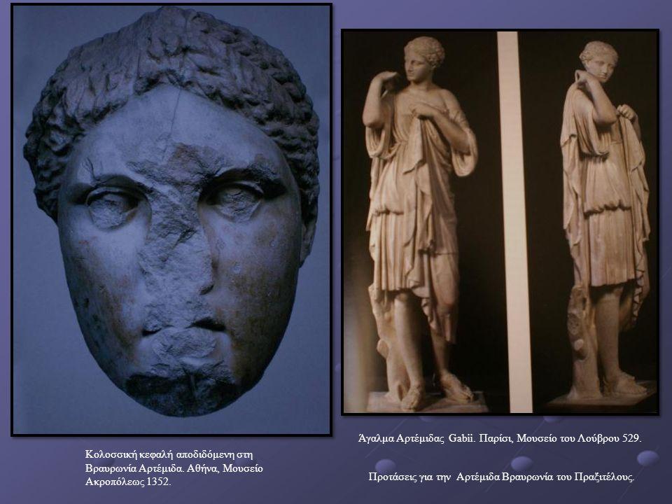 Προτάσεις για την Αρτέμιδα Βραυρωνία του Πραξιτέλους. Κολοσσική κεφαλή αποδιδόμενη στη Βραυρωνία Αρτέμιδα. Αθήνα, Μουσείο Ακροπόλεως 1352. Άγαλμα Αρτέ