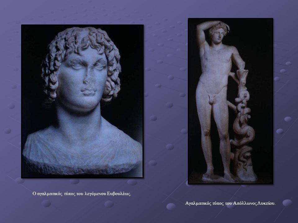 Ο αγαλματικός τύπος του λεγόμενου Ευβουλέως. Αγαλματικός τύπος του Απόλλωνος Λυκείου.
