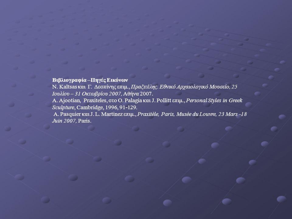 Βιβλιογραφία –Πηγές Εικόνων Ν. Kaltsas και Γ. Δεσπίνης επιμ., Πραξιτέλης. Εθνικό Αρχαιολογικό Μουσείο, 25 Ιουλίου – 31 Οκτωβρίου 2007, Αθήνα 2007. Α.