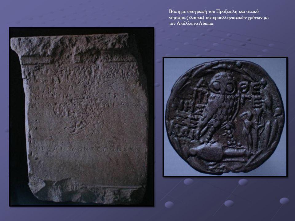 Βάση με υπογραφή του Πραξιτελη και αττικό νόμισμα (γλαύκα) υστεροελληνιστικών χρόνων με τον Απόλλωνα Λύκειο.
