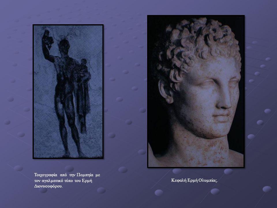 Κεφαλή Ερμή Ολυμπίας. Τοιχογραφία από την Πομπηία με τον αγαλματικό τύπο του Ερμή Διονυσοφόρου.