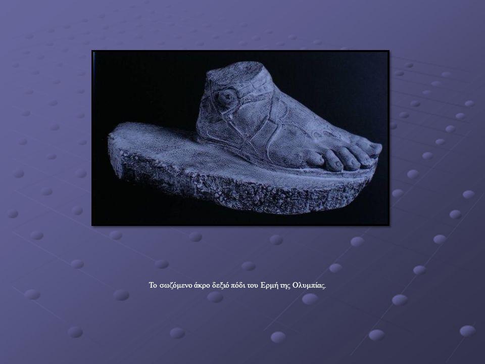 Η πλίνθος με το σωζόμενο δεξιό άκρο πόδι του Ερμή της Ολυμπίας και οπίσθια όψη του αγάλματος.