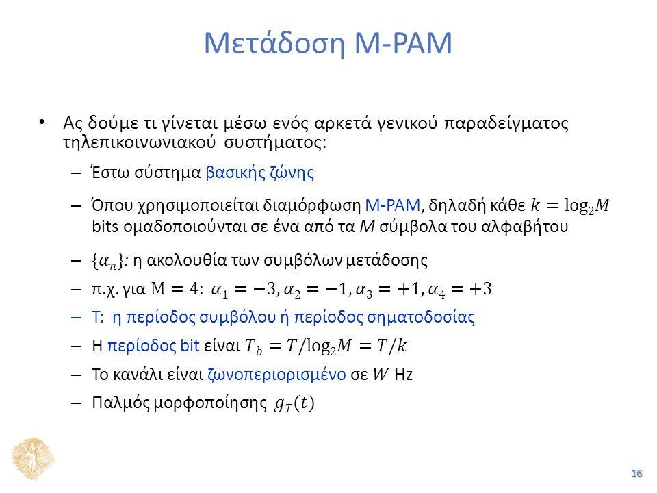 16 Μετάδοση M-PAM