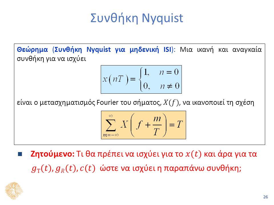 26 Συνθήκη Nyquist