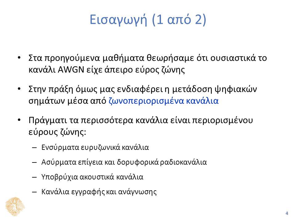 45 Παραμόρφωση Καναλιού (4 από 5) Παράδειγμα: – Σχ.