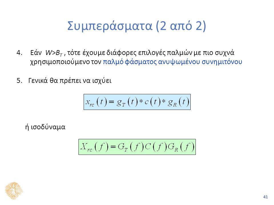 41 4.Εάν W>B T, τότε έχουμε διάφορες επιλογές παλμών με πιο συχνά χρησιμοποιούμενο τον παλμό φάσματος ανυψωμένου συνημιτόνου 5.Γενικά θα πρέπει να ισχύει ή ισοδύναμα Συμπεράσματα (2 από 2)