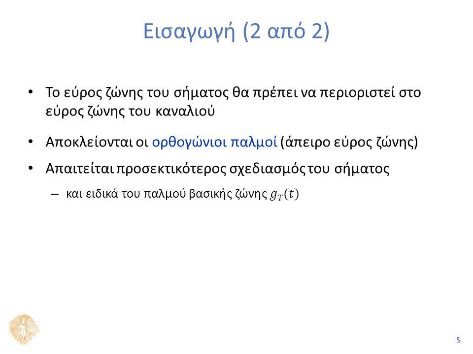 6 Παράδειγμα