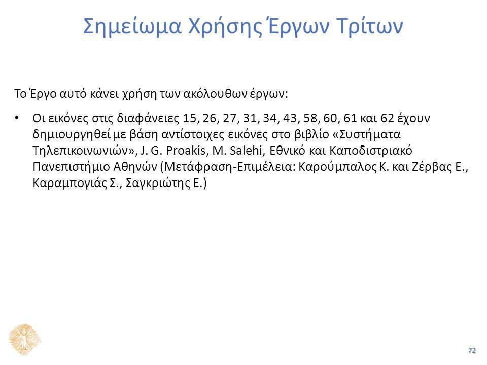 72 Σημείωμα Χρήσης Έργων Τρίτων Το Έργο αυτό κάνει χρήση των ακόλουθων έργων: Οι εικόνες στις διαφάνειες 15, 26, 27, 31, 34, 43, 58, 60, 61 και 62 έχουν δημιουργηθεί με βάση αντίστοιχες εικόνες στο βιβλίο «Συστήματα Τηλεπικοινωνιών», J.
