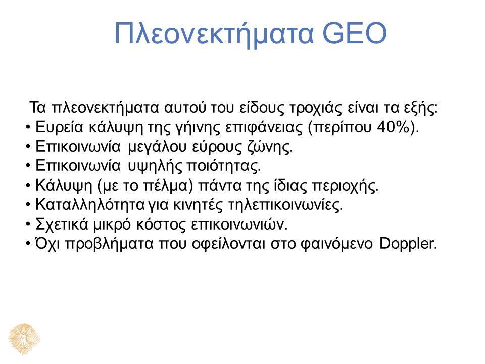 Πλεονεκτήματα GEO Τα πλεονεκτήματα αυτού του είδους τροχιάς είναι τα εξής: Ευρεία κάλυψη της γήινης επιφάνειας (περίπου 40%).
