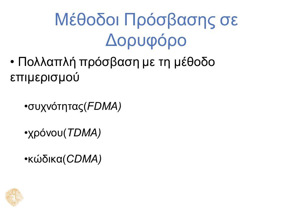 Μέθοδοι Πρόσβασης σε Δορυφόρο Πολλαπλή πρόσβαση με τη μέθοδο επιμερισμού συχνότητας(FDMA) χρόνου(TDMA) κώδικα(CDMA)