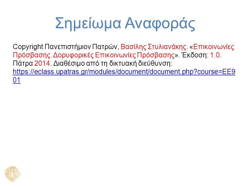 Σημείωμα Αναφοράς Copyright Πανεπιστήμιον Πατρών, Βασίλης Στυλιανάκης.