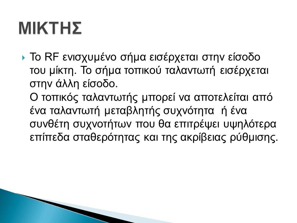  Το RF ενισχυμένο σήμα εισέρχεται στην είσοδο του μίκτη.