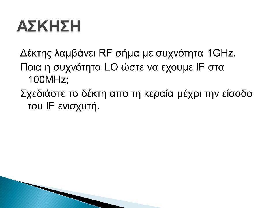 Δέκτης λαμβάνει RF σήμα με συχνότητα 1GHz.