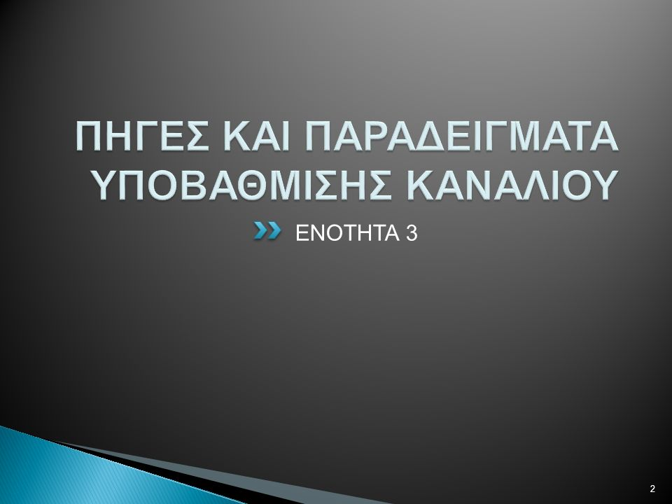  Τα φίλτα χρησιμοποιούνται ευρύτατα στον τομέα των τηλεπικοινωνιών.